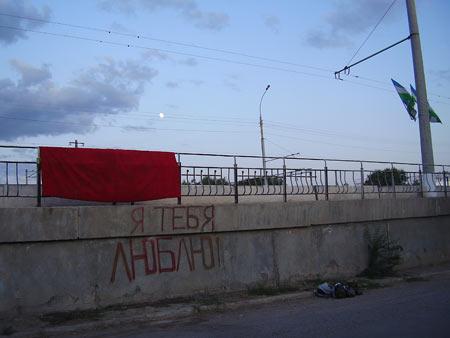 Я тебя люблю, Ташкент
