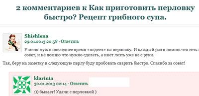 русификация дат и комментариев в WordPress