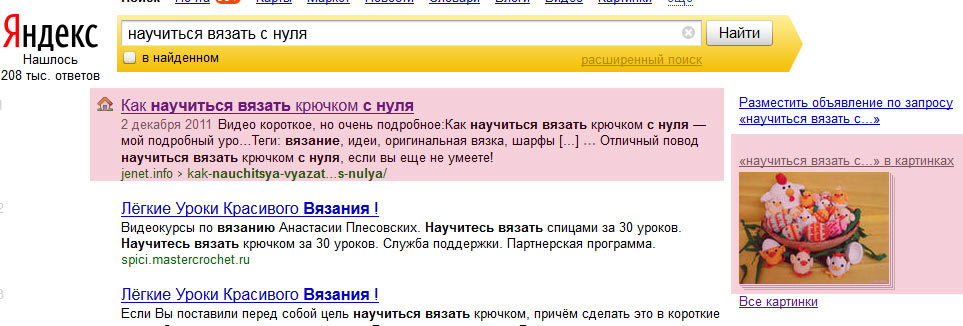 seo 1 место в Яндексе