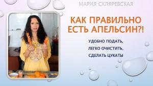 +как правильно чистить апельсин видео